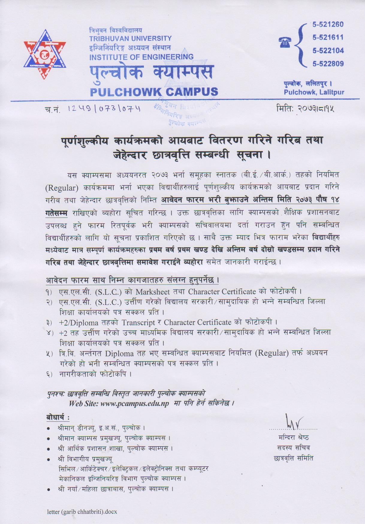 notice_scholarship